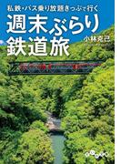 週末ぶらり鉄道旅(だいわ文庫)