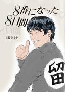 8番になった8日間(群雛NovelJam)