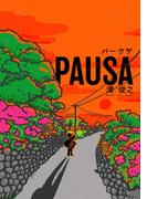 PAUSA(群雛NovelJam)