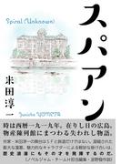 スパアン(群雛NovelJam)