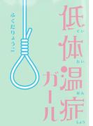 低体温症ガール(群雛NovelJam)