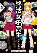 終活女子高生 2巻(まんがタイムコミックス)