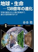 【期間限定特別価格】地球・生命-138億年の進化(サイエンス・アイ新書)