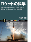 【期間限定特別価格】ロケットの科学(サイエンス・アイ新書)