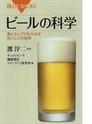 【期間限定価格】ビールの科学(ブルー・バックス)