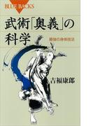 【期間限定価格】武術「奥義」の科学 最強の身体技法(ブルー・バックス)