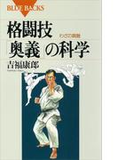 【期間限定価格】格闘技「奥義」の科学 わざの真髄(ブルー・バックス)