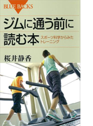 【期間限定価格】ジムに通う前に読む本 スポーツ科学からみたトレーニング(ブルー・バックス)