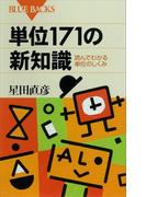 【期間限定価格】単位171の新知識 読んでわかる単位のしくみ(ブルー・バックス)