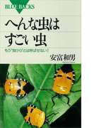 """【期間限定価格】へんな虫はすごい虫 もう""""虫けら""""とは呼ばせない!(ブルー・バックス)"""