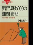 【期間限定価格】解ければ天才! 算数100の難問・奇問 たかが算数 されど算数(ブルー・バックス)