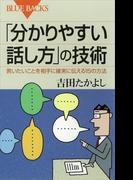 【期間限定価格】「分かりやすい話し方」の技術 言いたいことを相手に確実に伝える15の方法