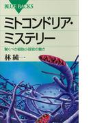【期間限定価格】ミトコンドリア・ミステリー 驚くべき細胞小器官の働き(ブルー・バックス)