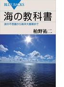 【期間限定価格】海の教科書 波の不思議から海洋大循環まで(ブルー・バックス)
