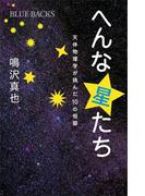 【期間限定価格】へんな星たち 天体物理学が挑んだ10の恒星(ブルー・バックス)