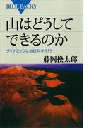 【期間限定価格】山はどうしてできるのか ダイナミックな地球科学入門(ブルー・バックス)