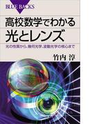【期間限定価格】高校数学でわかる光とレンズ 光の性質から、幾何光学、波動光学の核心まで(ブルー・バックス)