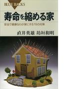 【期間限定価格】寿命を縮める家 安全で健康なわが家にする78の対策(ブルー・バックス)