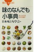 【期間限定価格】味のなんでも小事典 甘いものはなぜ別腹?(ブルー・バックス)