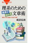 【期間限定価格】理系のための 論理が伝わる文章術 実例で学ぶ読解・作成の手順(ブルー・バックス)