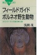 【期間限定価格】フィールドガイド ボルネオ野生動物 オランウータンの森の紳士録(ブルー・バックス)