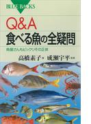 【期間限定価格】Q&A 食べる魚の全疑問 魚屋さんもビックリその正体(ブルー・バックス)
