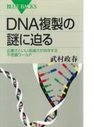 【期間限定価格】DNA複製の謎に迫る 正確さといい加減さが共存する不思議ワールド(ブルー・バックス)