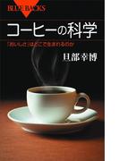 【期間限定価格】コーヒーの科学 「おいしさ」はどこで生まれるのか(ブルー・バックス)