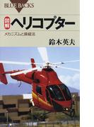 【期間限定価格】図解 ヘリコプター : メカニズムと操縦法(ブルー・バックス)