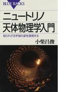 【期間限定価格】ニュートリノ天体物理学入門 : 知られざる宇宙の姿を透視する(ブルー・バックス)