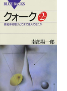 【期間限定価格】クォーク第2版: 素粒子物理はどこまで進んできたか(ブルー・バックス)