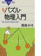 【期間限定価格】新装版 パズル・物理入門 : 楽しみながら学ぶために(ブルー・バックス)