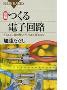 【期間限定価格】図解 つくる電子回路 : 正しい工具の使い方、うまく作るコツ(ブルー・バックス)