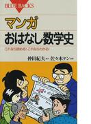【期間限定価格】マンガ おはなし数学史 : これなら読める!これならわかる!(ブルー・バックス)