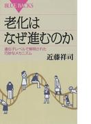 【期間限定価格】老化はなぜ進むのか : 遺伝子レベルで解明された巧妙なメカニズム(ブルー・バックス)
