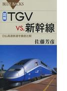 【期間限定価格】図解・TGVvs.新幹線 : 日仏高速鉄道を徹底比較(ブルー・バックス)