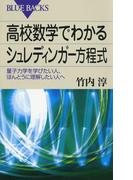 【期間限定価格】高校数学でわかるシュレディンガー方程式 : 量子力学を学びたい人、ほんとうに理解したい人へ(ブルー・バックス)
