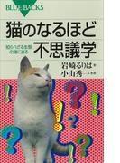 【期間限定価格】猫のなるほど不思議学 知られざる生態の謎に迫る(ブルー・バックス)