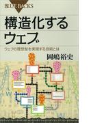【期間限定価格】構造化するウェブ ウェブの理想型を実現する技術とは(ブルー・バックス)