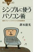 【期間限定価格】シンプルに使うパソコン術 傑作フリーソフトでつくる快適環境(ブルー・バックス)