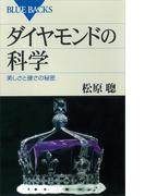 【期間限定価格】ダイヤモンドの科学 美しさと硬さの秘密(ブルー・バックス)