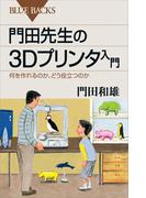 【期間限定価格】門田先生の3Dプリンタ入門 何を作れるのか、どう役立つのか(ブルー・バックス)