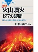【期間限定価格】Q&A 火山噴火 127の疑問 噴火の仕組みを理解し災害に備える(ブルー・バックス)