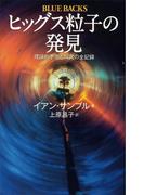 【期間限定価格】ヒッグス粒子の発見 理論的予測と探究の全記録(ブルー・バックス)