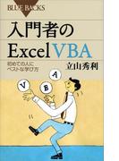 【期間限定価格】入門者のExcel VBA 初めての人にベストな学び方