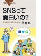 【期間限定価格】SNSって面白いの? 何が便利で、何が怖いのか(ブルー・バックス)