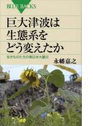 【期間限定価格】巨大津波は生態系をどう変えたか 生きものたちの東日本大震災(ブルー・バックス)
