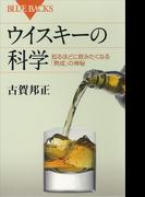 【期間限定価格】ウイスキーの科学 知るほどに飲みたくなる「熟成」の神秘(ブルー・バックス)