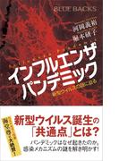 【期間限定価格】インフルエンザ パンデミック 新型ウイルスの謎に迫る(ブルー・バックス)