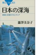 【期間限定価格】日本の深海 資源と生物のフロンティア(ブルー・バックス)